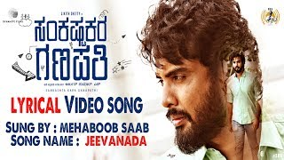 Sankashta Kara Ganapathi - Jeevanada (Lyric Video) | Likith Shetty, Shruti | Mehaboob Saab | Ritvik