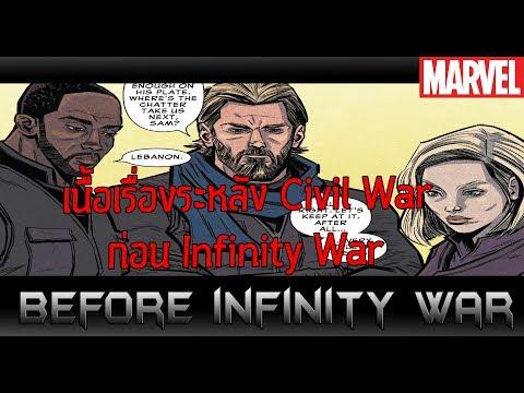เกิดอะไรขึ้นหลังจาก Civil War เนื้อเรื่องพิเศษก่อน Infinity War - Comic World Daily