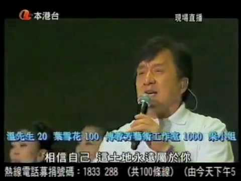 Jackie Chan sings live 414 Fund Raising Campaign - 相信自己