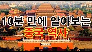 10분 만에 알아보는 중국 역사 [도도도]