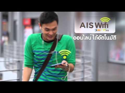 AIS Wifi เข้าอัตโนมัติ ใช้ง่าย ไม่จำกัด!