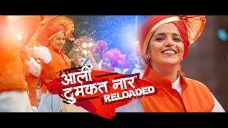 Aali Thumkat Naar | Mumbai Pune Mumbai 3 | Swapnil Joshi | Mukta Barve | Whatspp Status