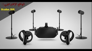 استعراض نظارة الواقع الافتراضي وطريقة التثبيت   Oculus rift