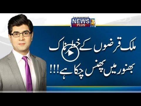Pakistan under high debts - News Plus 13 November 2017