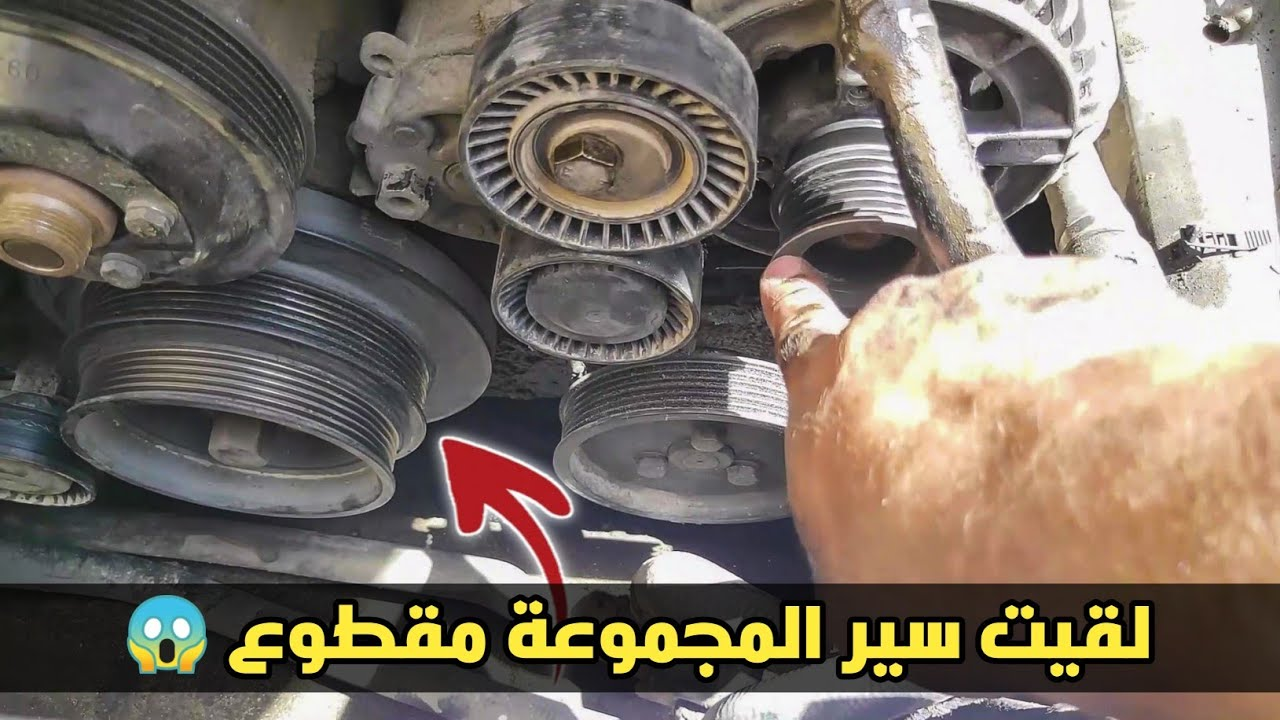 BMW 523i وحل مشكلة ارتفاع درجة الحرارة وشحن الدينامو