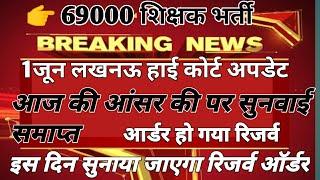 69000 shikshak bharti court update, 69000 shikshak bharti answer key  court update, court update