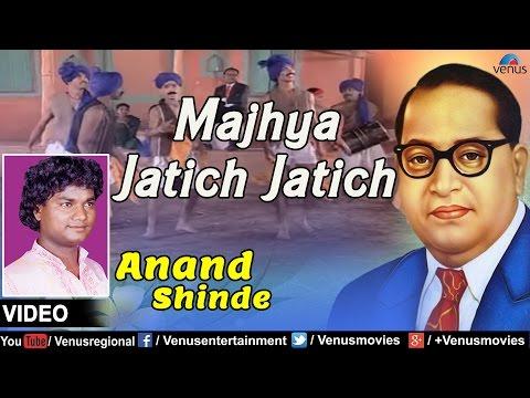Majhya Jatich Jatich : Marathi Bhim Geete | Singer : Anand Shinde
