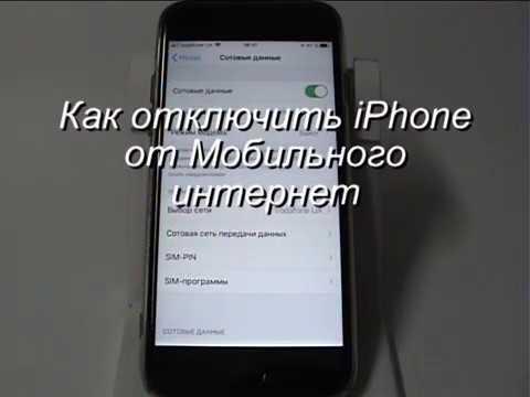 Как в IPhone отключить доступ к Мобильному интернет