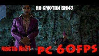 Прохождение Far Cry 4 на русском (60 fps)На PC(HD) часть №21 не смотри вниз