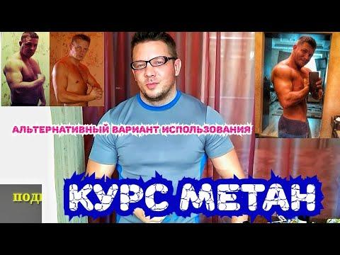 КУРС СТЕРОИДОВ МЕТАН до и после соло