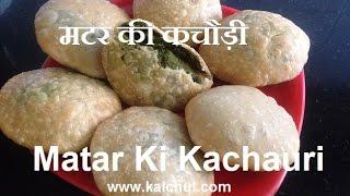 Matar ki Kachori - Rajasthani Matar Kachori - मटर की कचौड़ी
