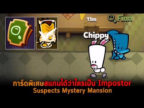 การ์ดพิเศษสแกนได้ว่าใครเป็น Impostor Suspects