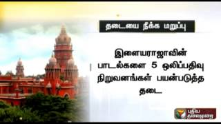 High Court refuses to vacate the stay  on five recording companies from using Ilayaraja
