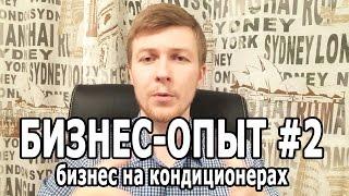 видео продажа кондиционеров