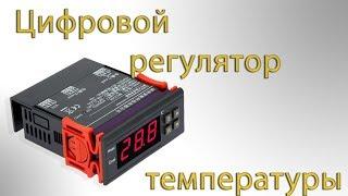цифровой контроллер температуры  MH1210W  10A 220В