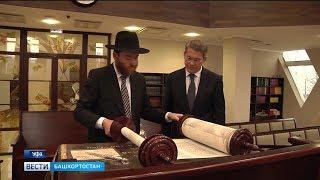 Радий Хабиров посетил уфимскую синагогу