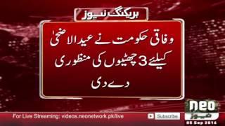 Government Announces Holidays For Eid-ul-Azha 2016 | Neo News