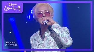 MINO(송민호) - 로켓+아낙네 [유희열의 스케치북/You Heeyeol's Sketchbook]   KBS 201113 방송