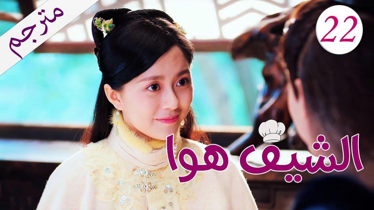الحلقة 22 من مسلسل ( الشيـف هـوا | Chef Hua) مترجم 🌸