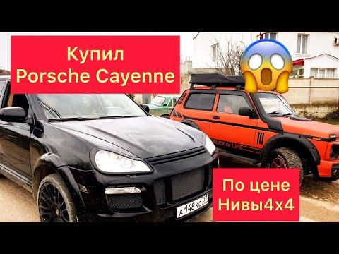 Купил Porsche Cayenne за 300к
