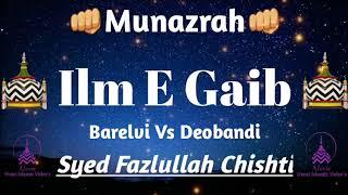 Syed Fazlullah Chishti Munazrah (debate) on Ilm E Gaib with Deobandi