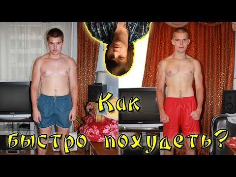 Программы питания похудения