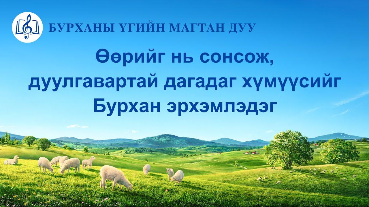 """Христийн магтан дуу """"Өөрийг нь сонсож, дуулгавартай дагадаг хүмүүсийг Бурхан эрхэмлэдэг"""" (үгтэй)"""