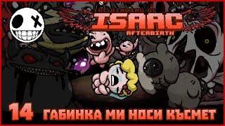 Габинка ми носи късмет! - The Binding of Isaac AFTERBIRTH+ #14