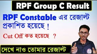 RPF Constable C Group Result  | RPF C group Cut off ?