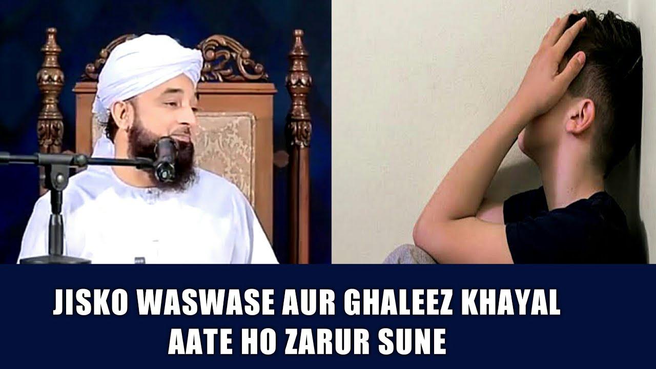 Download Waswase aur Ghaleez Khayal | Raza Saqib Mustafai