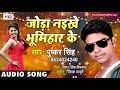 Joda Na Bhetai Bhumihaar Ke ~ #Puskar Singh  का हिट गाना 2018 ~ Latest Bhojpuri Song 2018