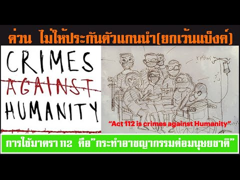 การใช้ มาตรา112 เข้าข่ายการกระทำอาชญากรรมต่อมนุษยชาติ?