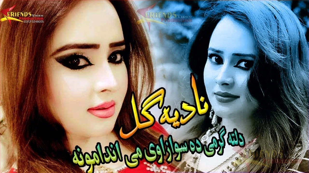 Nadia Gul Six: Pashto New Songs 2018 HD Walay Nan Kho Me Dera Majbooray