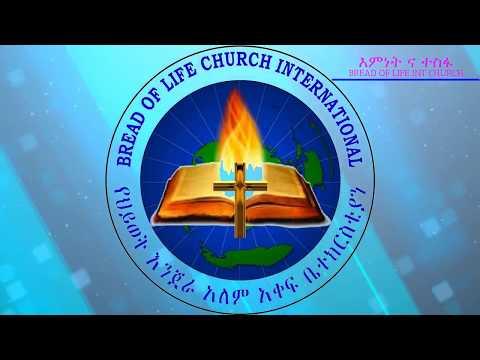 እምነትና ተስፋ BREAD OF LIFE INTERNATIONAL CHURCH LONDON 16, NOV 2017