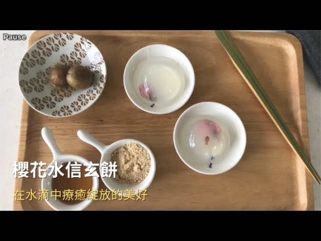 【 哎喔小廚房:在水滴中綻放的美好,櫻花水信玄餅】