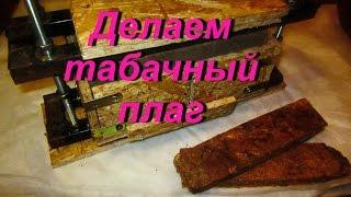 ДНЕВНИК ТАБАКОВОДА № 45 ( 14.08. Как сделать табачный плаг ) ТАБАК