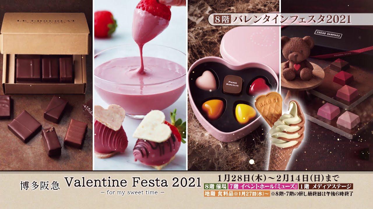 博多 阪急 バレンタイン TOPページ |博多阪急ホームページ