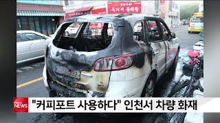 차량용 커피포트 사용하다가 인천서 차량 화재