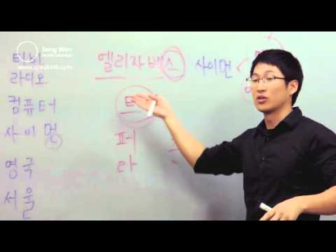 Songwon Korean Grammar for Speaking Free Lesson Unit 9, 10,