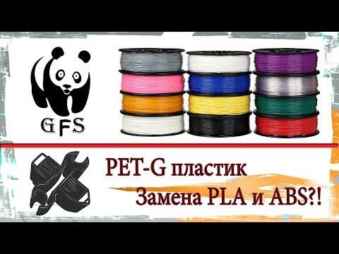 PLA умер, да здравствует PET-G! Отзыв на пластики CREOZONE и ABSmaker.