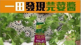 芫荽控注意!!! 一田超巿發現 日本爆紅 芫荽醬 ~原來勁臭! thumbnail