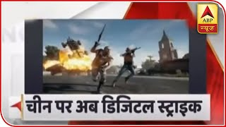 With PUBG Ban, India Does Another Digital Surgical Strike Against China | ABP News