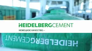 HEIDELBERG CEMENT - Самый качественный цемент в Казахстане!