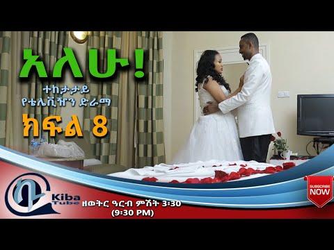 Ethiopia: አለሁ ድራማ ክፍል 8  | Alehu Drama Part 8