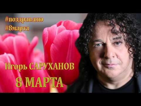 Клип Игорь Саруханов - 8 марта