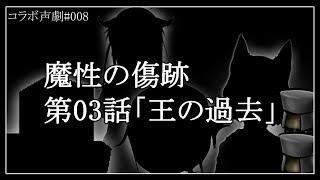 [LIVE] 【コラボ声劇#008】魔性の傷跡  第3話 『王の過去』【生放送】 2018/04/15