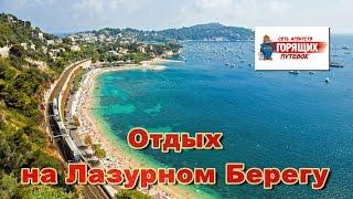 Лучшее место на Лазурном Берегу (Франция). Как получить визу во Францию. ВИП курорты(, 2014-08-04T12:59:05.000Z)