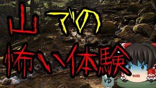 怖いスレシリーズ『山での怖い体験』