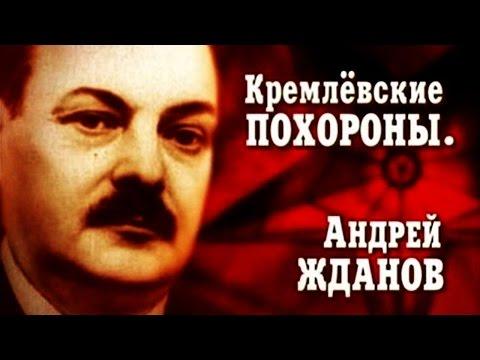 Кремлёвские похороны. Андрей Жданов