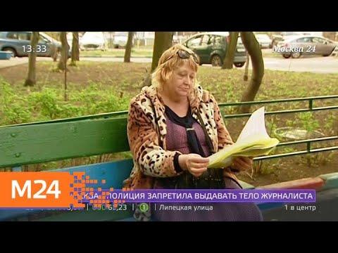 Москвич жестоко избил сиделку своей матери - Москва 24